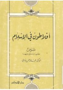 افلاطون في الاسلام