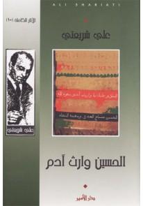الحسين وارث ادم