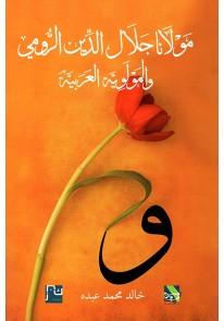 مولانا لال الدين الرومي و المولوية العربية...
