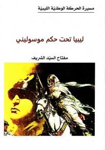ليبيا تحت حكم موسوليني