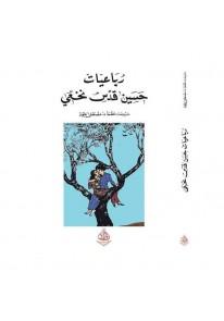 رباعيات حسين قدس نخعي