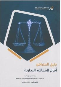 دليل المترافع أمام المحاكم التجارية...
