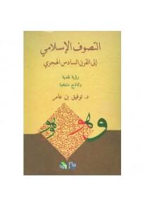 التصوف الاسلامي
