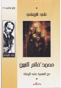 محمد خاتم النبيين