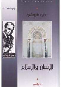 الانسان و الاسلام