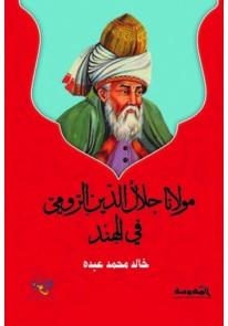 مولانا لال الدين الرومي