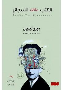 الكتب مقابل السجائر