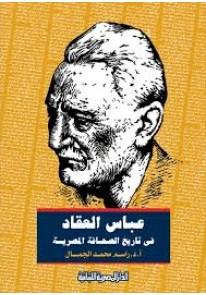 عباس العقـاد في تاريخ الصحافة المصرية...