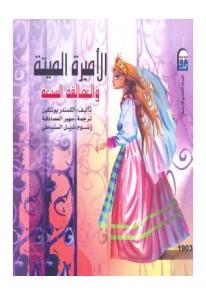 الأميرة الميتة والعمالقة السبعة