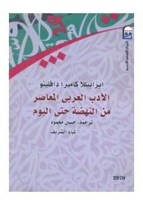الأدب العربى المعاصر من النهضة حتى اليوم