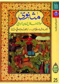 مثنوي: مولانا جلال الدين الرومي - 6 أجزاء...