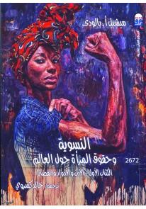 النسوية وحقوق المرأة حول العالم