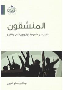 المنشقون تنقيب عن مفهوم الخوارج بين التاريخ و الوا...