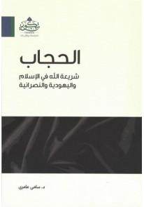 الحجاب شريعة الله في الإسلام واليهودية والنصرانية...