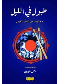 طبول في الليل : مختارات من الأدب الغربي...