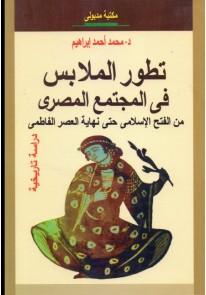 تطور الملابس في المجتمع المصري