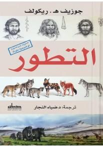 التطور : قصة قصيرة عن الإنسان والطبيعة...