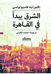 الشرق يبدأ في القاهرة