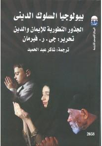 بيولوجيا السلوك الديني