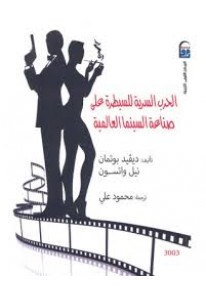 الحرب السرية للسيطرة على صناعة السينما العالمية...