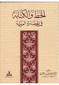 الخط والكتابة في الحضارة العربية