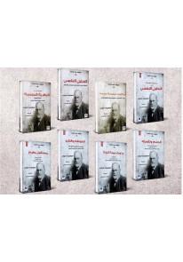 مؤلفات سيغموند فرويد شبه الكاملة 8 أجزاء ...