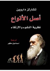 أصل الأنواع : نظرية النشوء والارتقاء...