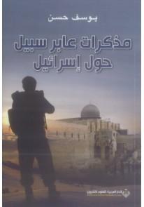 مذكرات عابر سبيل حول اسرائيل
