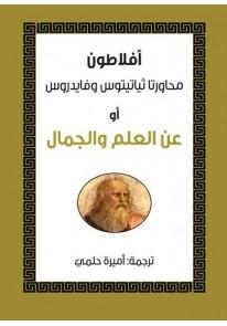 أفلاطون : محاورتا ثياتيتوس وفايدروس...