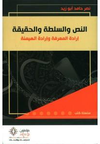 النص والسلطة والحقيقة ارادة المعرفة وارادة الهيمنة