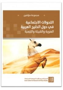 التحولات الاجتماعية في دول الخليج العربية