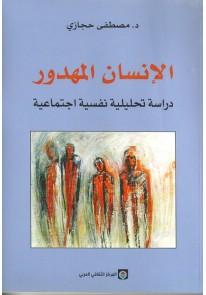 الإنسان المهدور : دراسة تحليلية نفسية اجتماعية...