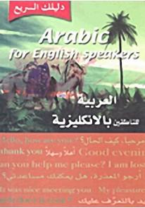 Arabic for Enghlish speakers العربية للناطقين بالا...