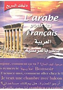 L'arabe pour les Francais العربية للناطقين بالفرنس...