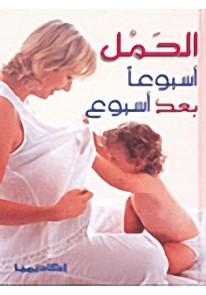 صحة المراة : الحمل اسبوعا بعد اسبوع...