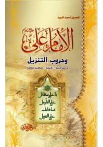 الإمام علي وحروب التنزيل