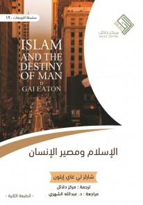 الإسلام ومصير الإنسان