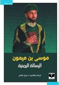 الرسالة اليمنية