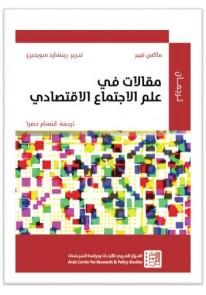 مقالات في علم الاجتماع الاقتصادي