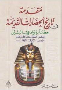 مقدمة في تاريخ الحضارات القديمة - وادي النيل  ...