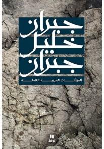 جبران خليل جبران : المؤلفات العربية الكاملة...