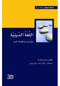 اللغة الدينية : دليل لدراسة فلسفة الدين...