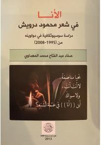 الأنا في شعر محمود درويش