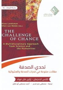 تحدي الصدفة