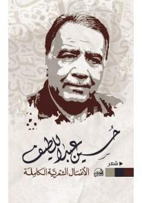 الأعمال الشعرية الكاملة : حسين عبد اللطيف...