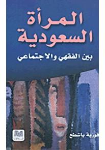 المرأة السعودية : بين الفقهي و الاجتماعي...