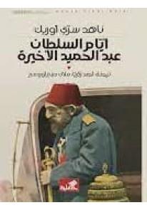 أيام السلطان عبد الحميد الأخيرة