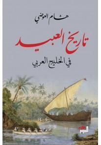 تاريخ العبيد في الخليج العربي