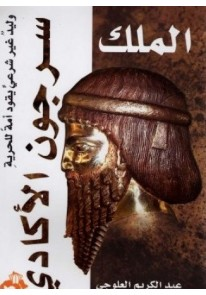 الملك سرجون الأكادي : وليد غير شرعي يقود أمة للحرية