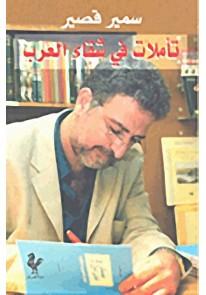 تأملات في شقاء العرب